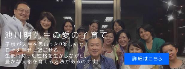 main ikegawa - 池川明先生の愛の子育て塾