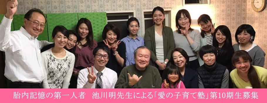 池川明先生の愛の子育て塾