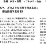 c15bea26b3ae340f9e9cd62ea10c06ce 150x150 - 5月25日(木)思風先生東京での講演 【22世紀に残すものサロンVol.17】