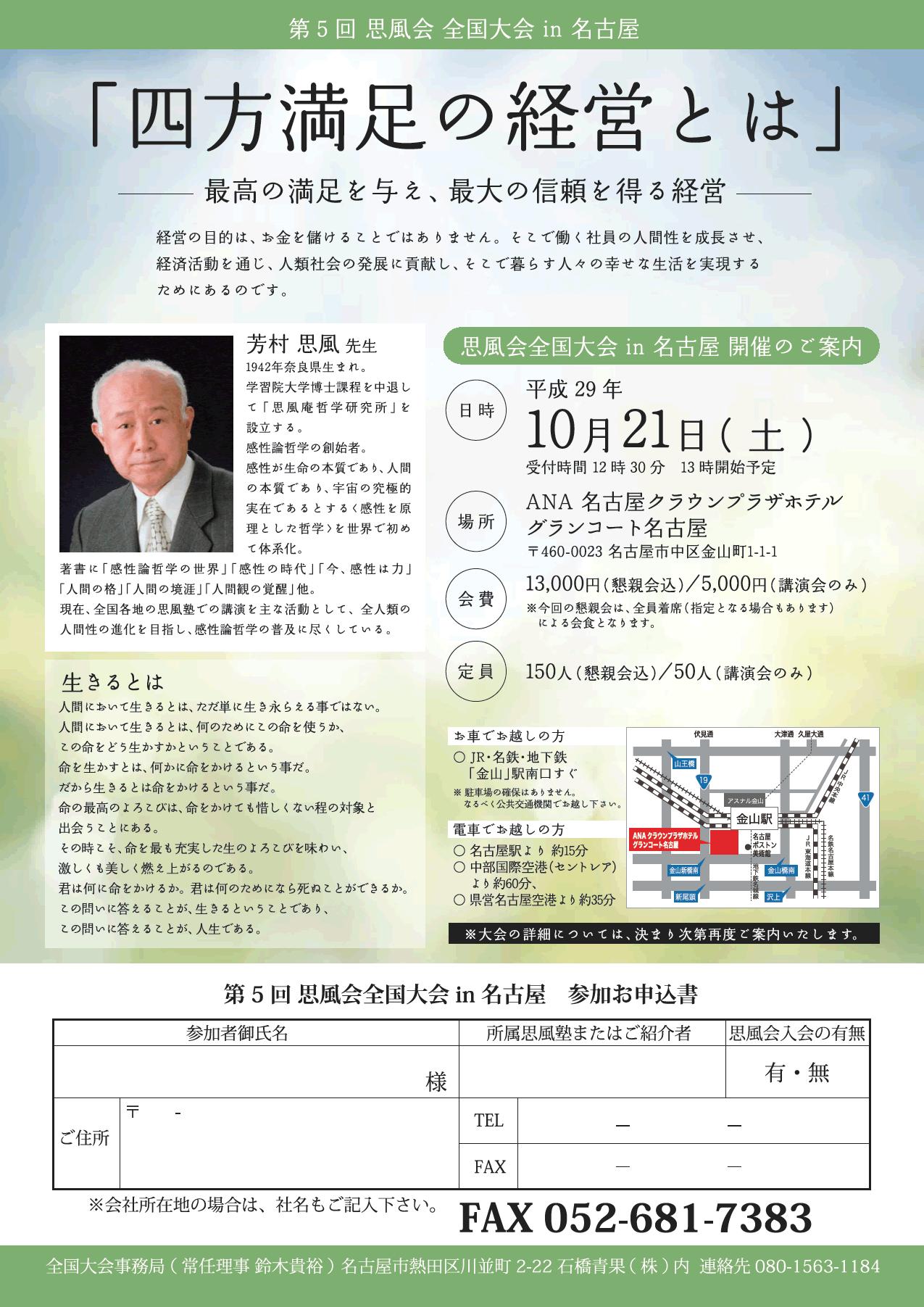 思風会の全国大会を名古屋にて開催