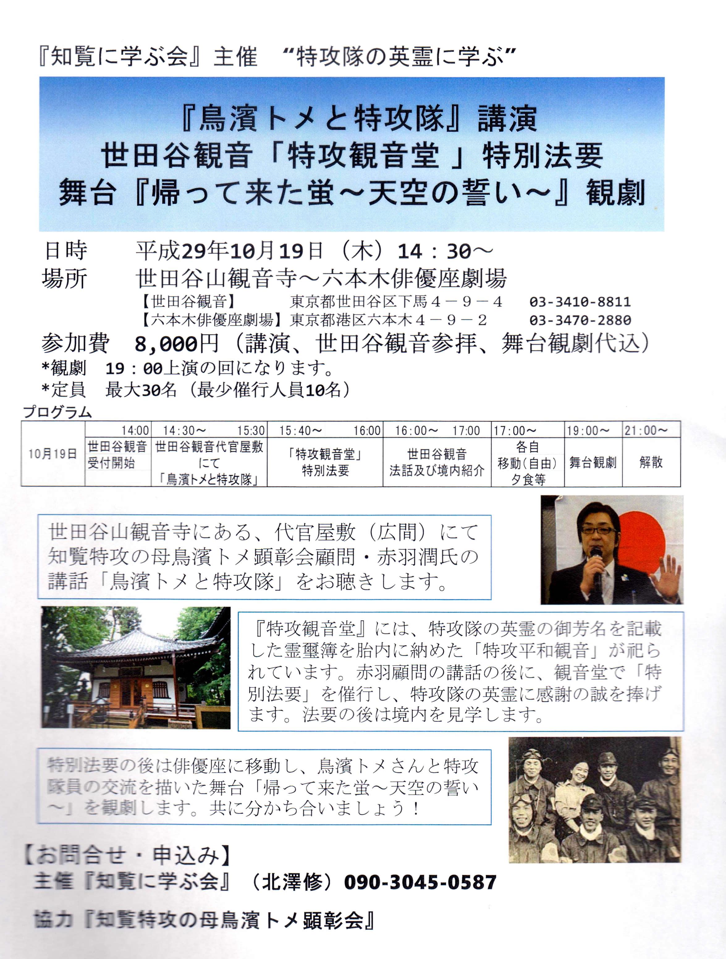 4 001 - 2017年10月7日(土)東京思風塾開催しました。テーマ「愛ある子育てとは~思春期から社会人へ~」