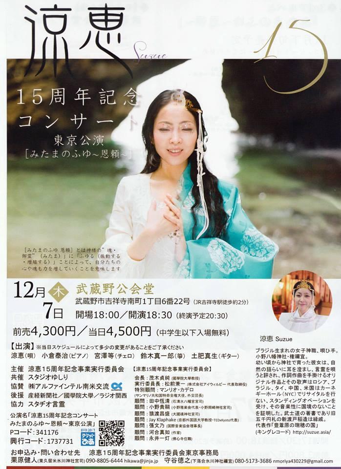 涼恵15周年記念コンサート みたまのふゆ~恩頼~ 東京公演