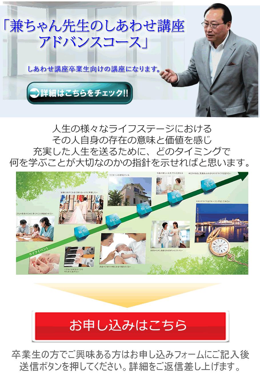 shiawasepremium - 兼ちゃん先生の しあわせ講座 第4期卒業生の感想文紹介