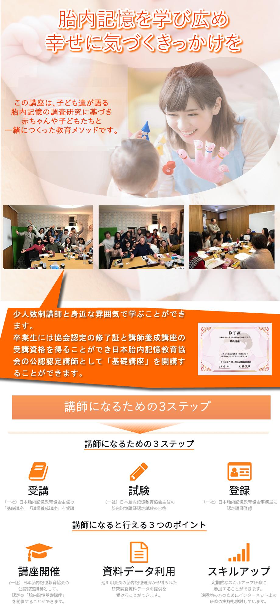 tainaikiokulp1 - 日本胎内記憶教育教会基礎講座、現在4期生を募集中です。