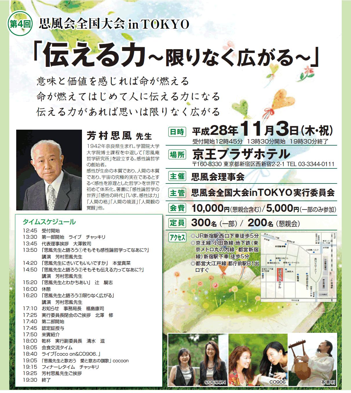 2018shifukai - 第6回思風会全国大会は2018年10月27日東京で開催します。