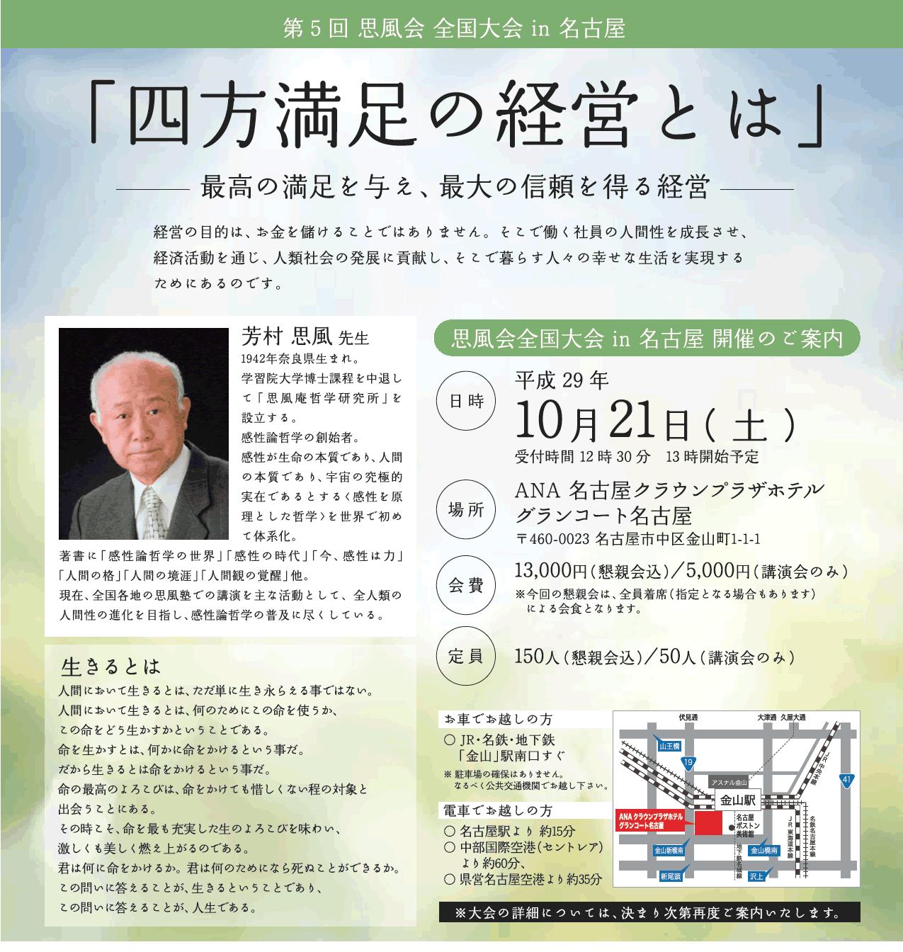 shifukainagioya - 第6回思風会全国大会は2018年10月27日東京で開催します。
