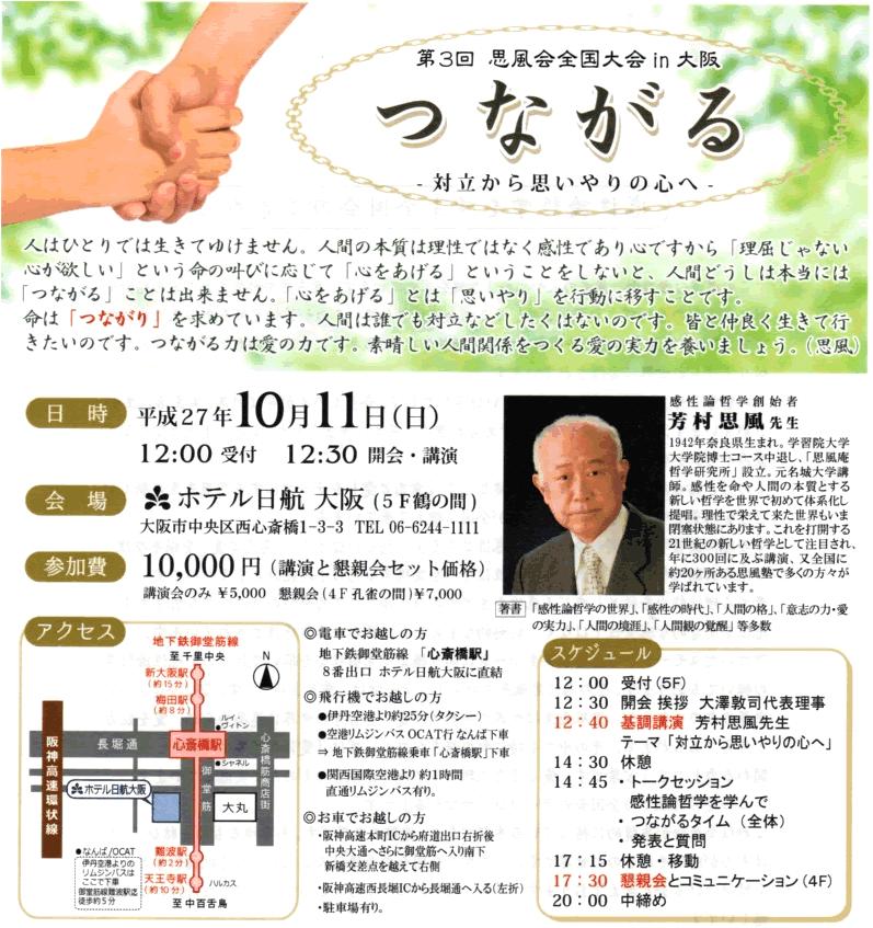 shifuosaka - 第6回思風会全国大会は2018年10月27日東京で開催します。