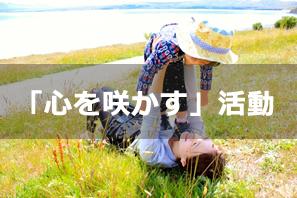 「心を咲かす」活動
