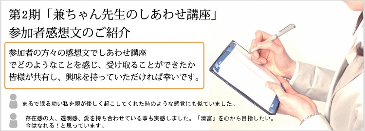 2ki - 兼ちゃん先生の しあわせ講座  第6期生募集