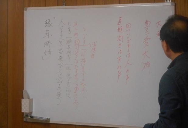 DSCN0409 618x420 - 感性論哲学入門講座第4回目開催