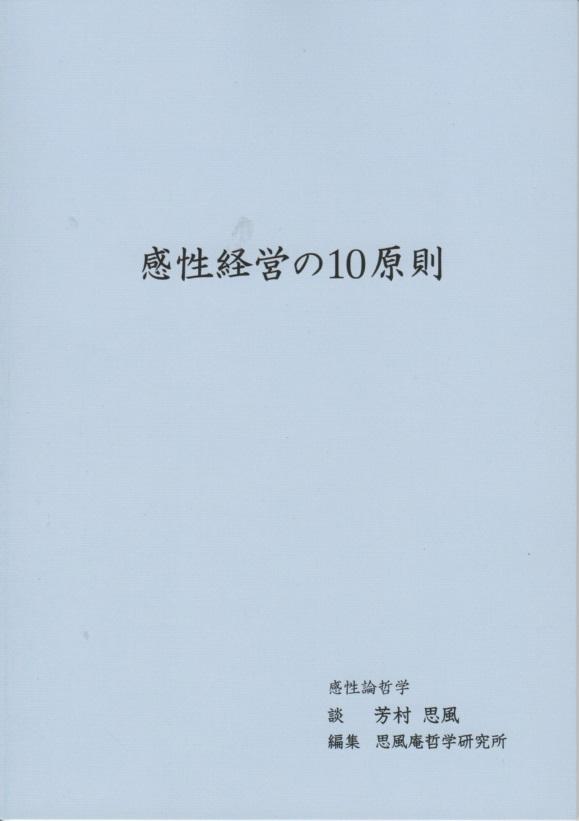 o0579082114051987323 - 感性経営の10原則