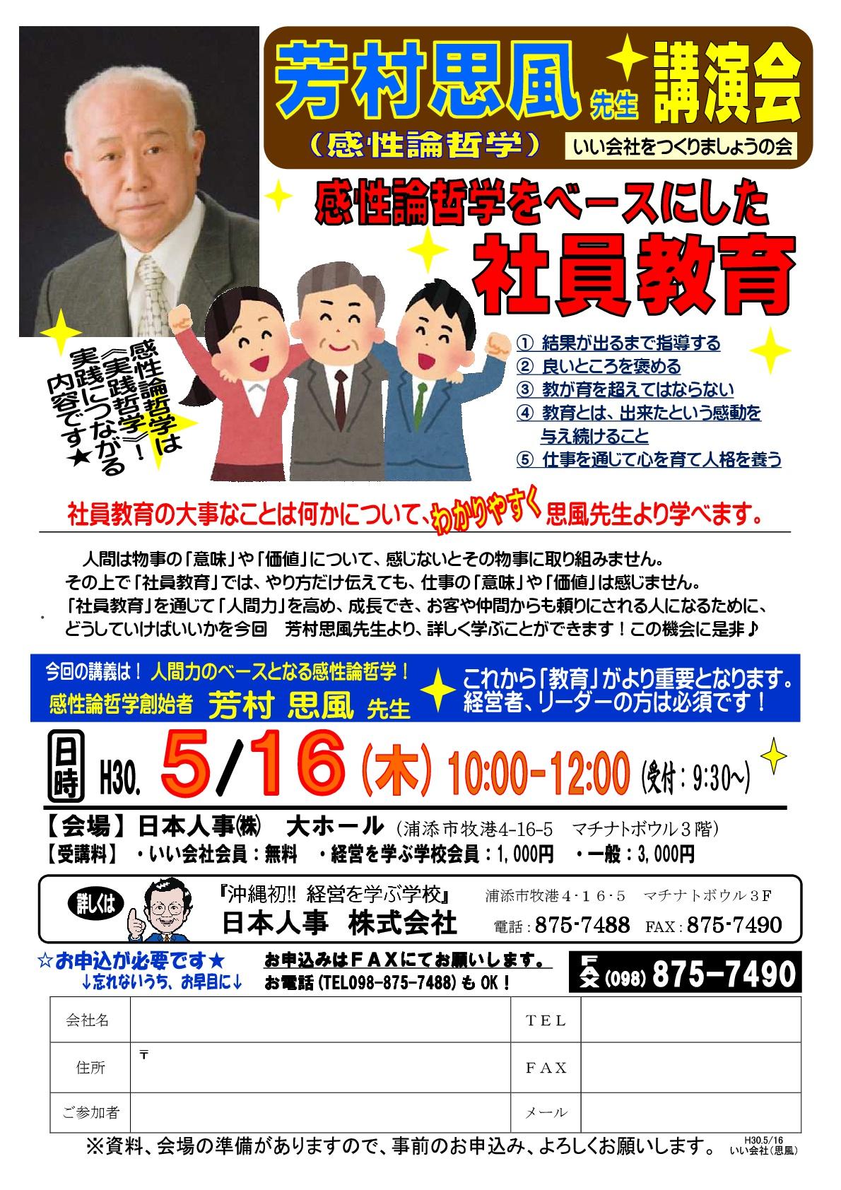 o1190168414190689551 - 5月16日(水)沖縄講演会