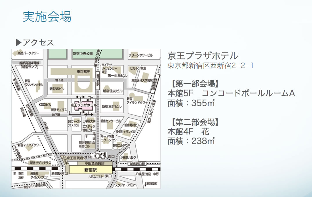 keioupuraza - 第6回思風会全国大会は2018年10月27日東京で開催します。