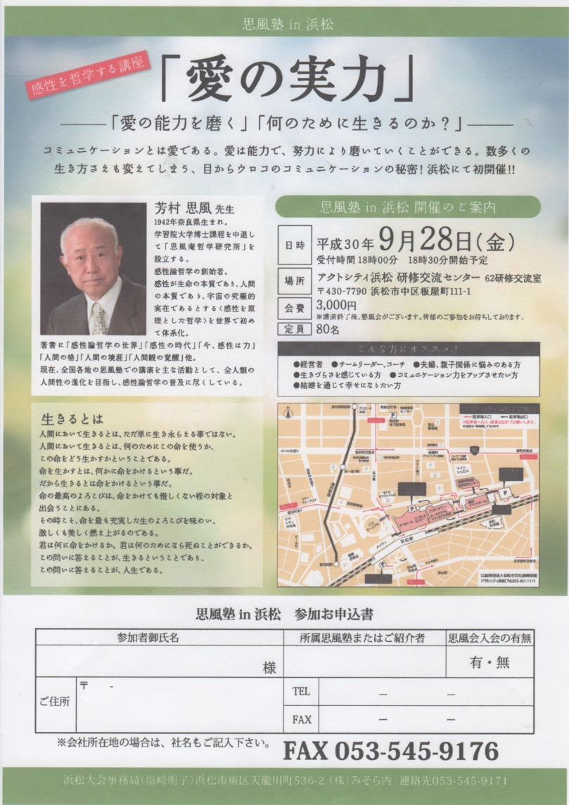 o0809114514250485740 1 - 9月28日18:00~浜松駅前で講演会