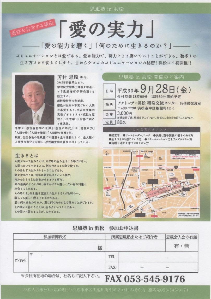 o0809114514250485740 - 9月28日18:00~浜松駅前で講演会