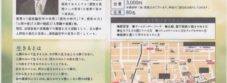 o0809114514261744076 4 227x83 - 9月28日 浜松講演会 のお知らせ