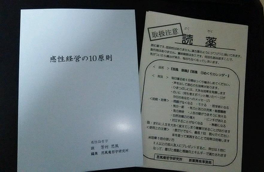o0882057614410395783 1 - 「感性経営の10原則」追加印刷しました