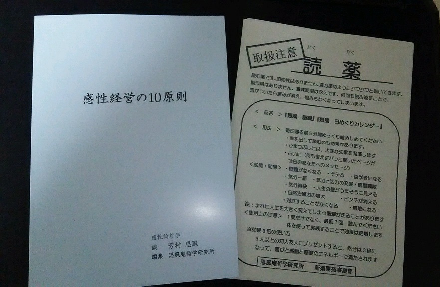 o0882057614410395783 - 「感性経営の10原則」追加印刷しました