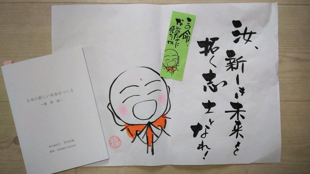 o1024057614437907103 1 1024x576 - 日本の新しい未来をつくる