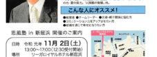 o0638087614619694722 1 227x83 - 久しぶりに四国 愛媛県 新居浜市での講演会です