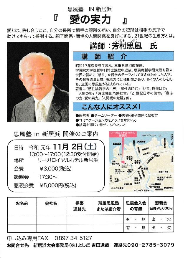 o0638087614619694722 1 - 久しぶりに四国 愛媛県 新居浜市での講演会です