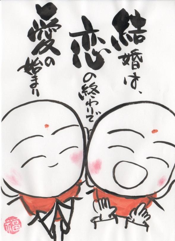 o0589081114685690416 - 結婚は、恋の終わりで、愛の始まり