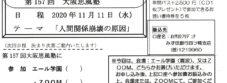 o1262175214837175436 1 227x83 - 11月11日(水)大阪思風塾のご案内