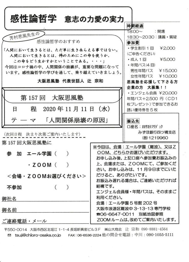 o1262175214837175436 1 738x1024 - 11月11日(水)大阪思風塾のご案内
