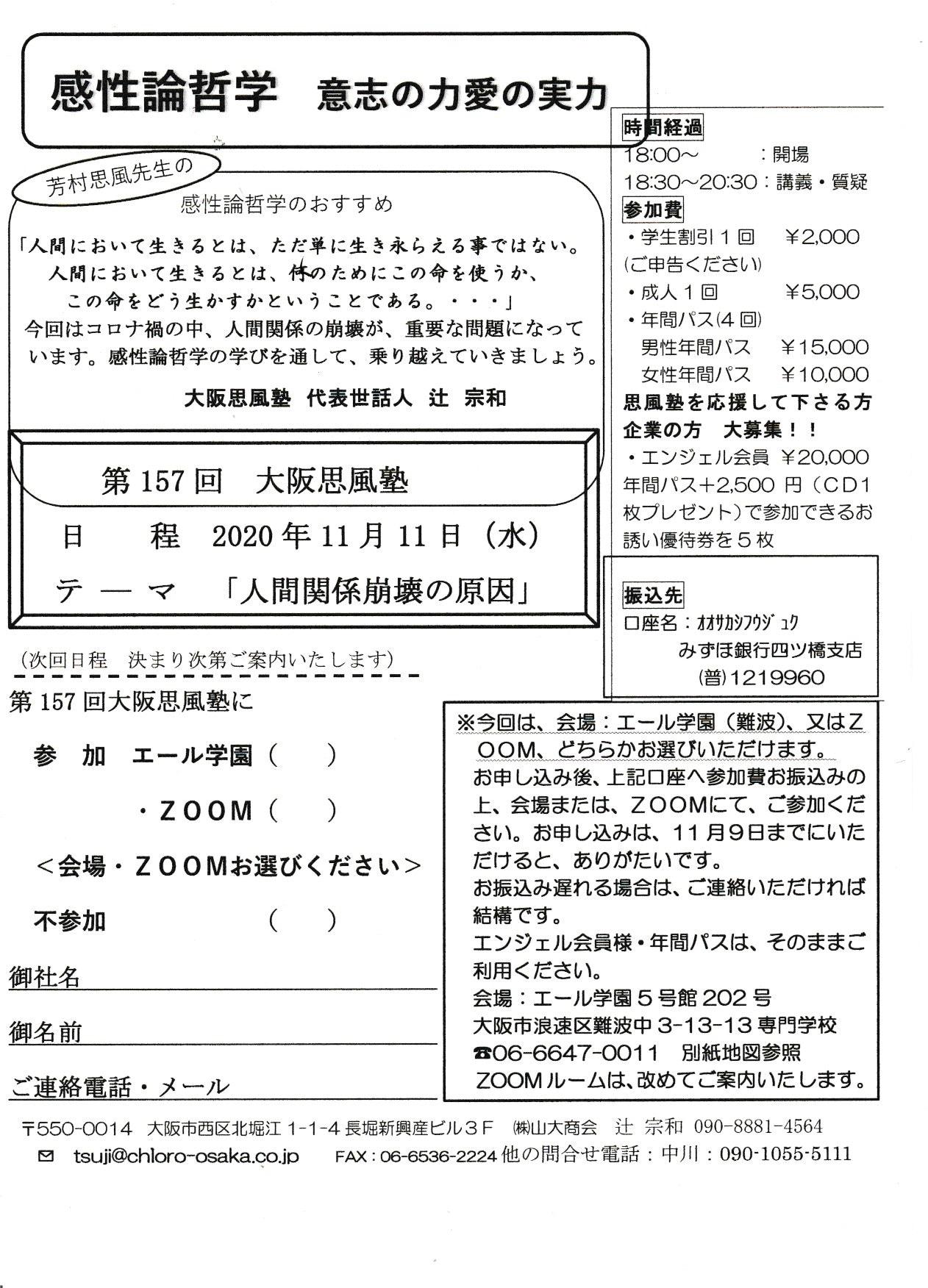 o1262175214837175436 - 11月11日(水)大阪思風塾のご案内