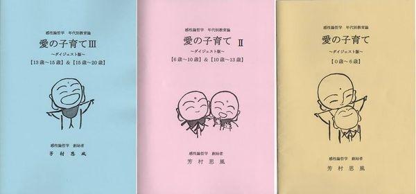 o0600028014916604920 - 「愛の子育て」(ダイジェスト版)Ⅰ~Ⅲ