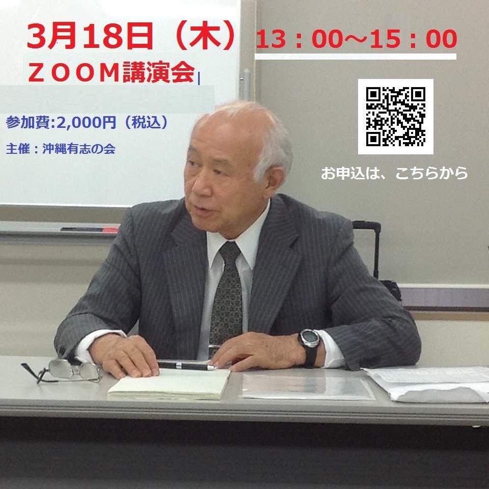 o0960096014911557258 - 3月18日(木)13:00~ZOOM講演会