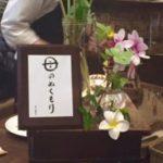 佐藤初女先生を偲ぶ会