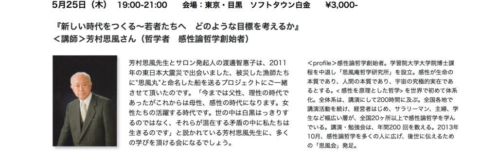 c15bea26b3ae340f9e9cd62ea10c06ce 1024x322 - 5月25日(木)思風先生東京での講演 【22世紀に残すものサロンVol.17】