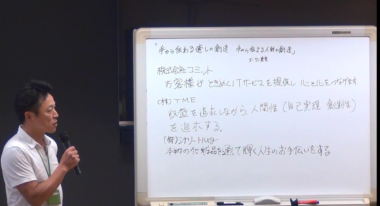 ae46b1f460ee46f789c27b264a6cb421 - 2017年8月5日東京思風塾「心が燃える理念とは〜自社の理念を問い直す〜」