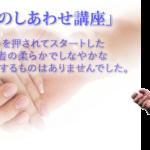 兼ちゃん先生の しあわせ講座  第6期生募集