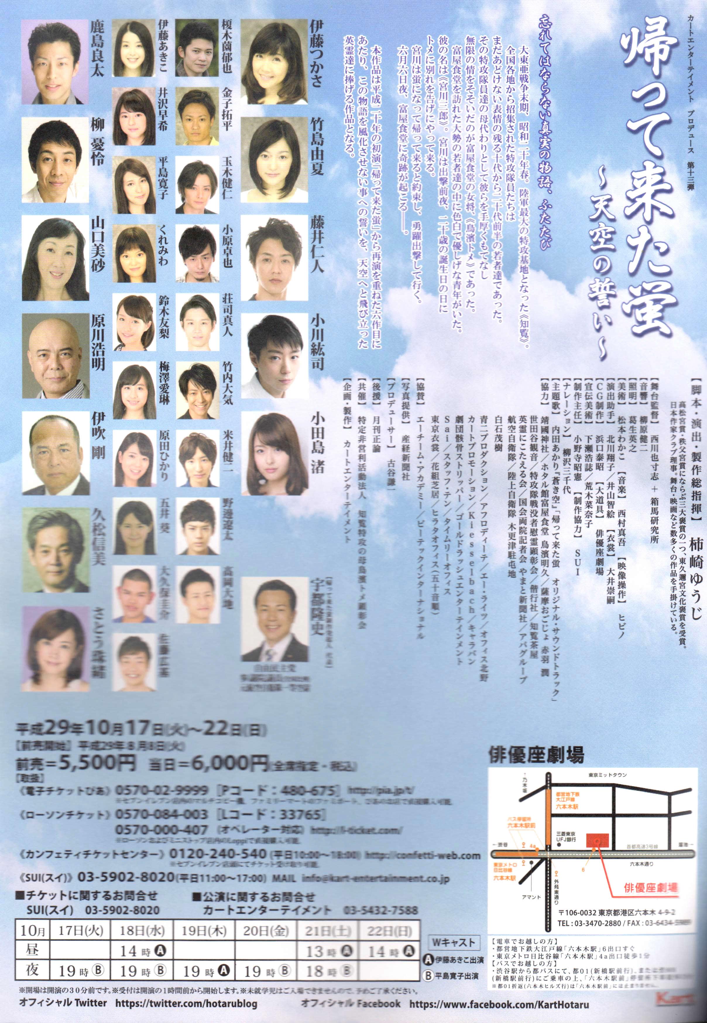 2 001 - 2017年10月7日(土)東京思風塾開催しました。テーマ「愛ある子育てとは~思春期から社会人へ~」