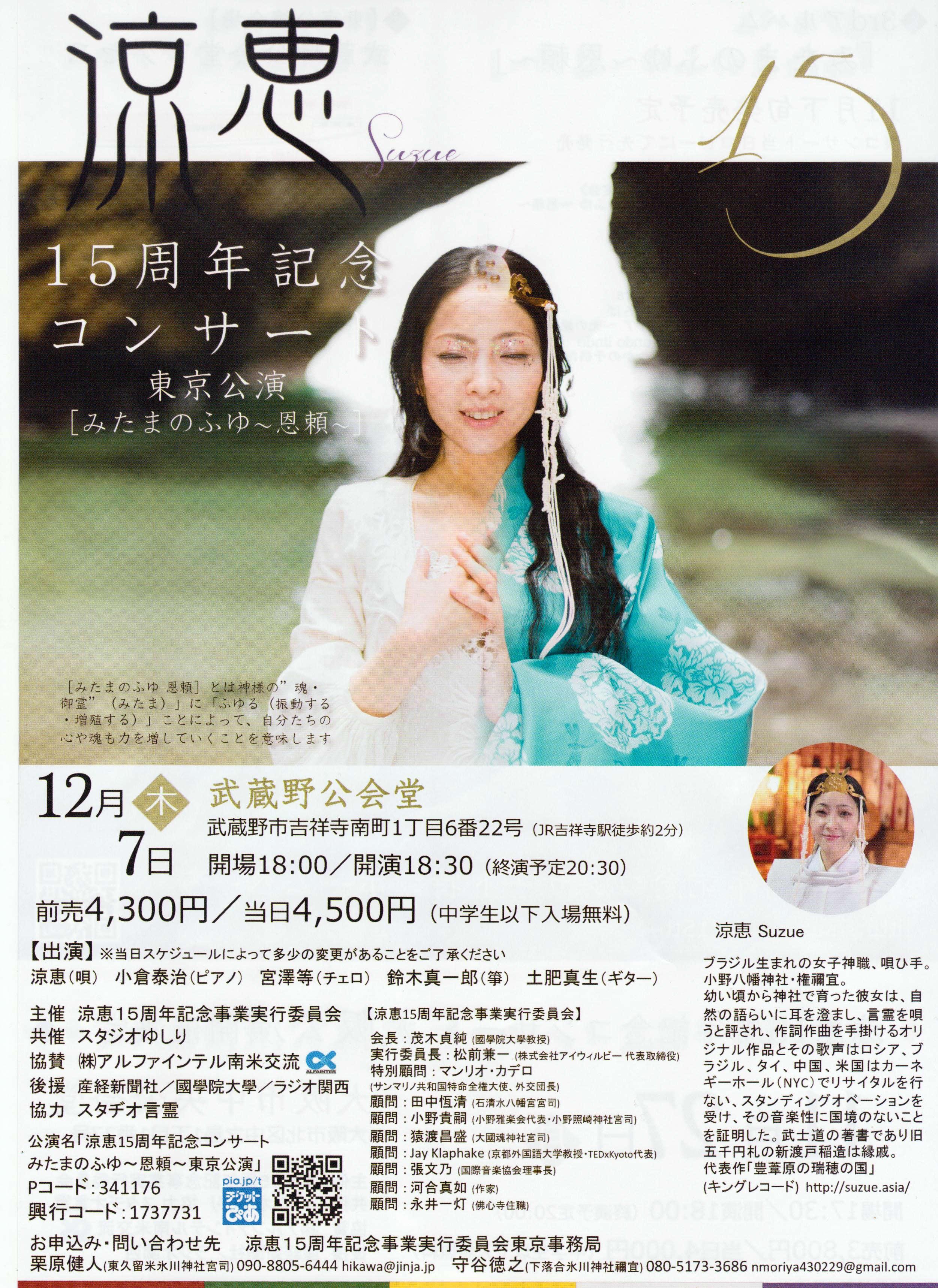 5 001 - 2017年10月7日(土)東京思風塾開催しました。テーマ「愛ある子育てとは~思春期から社会人へ~」