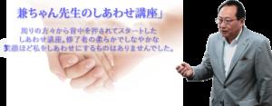 aa12 300x117 - 兼ちゃん先生のしあわせ講座開催履歴