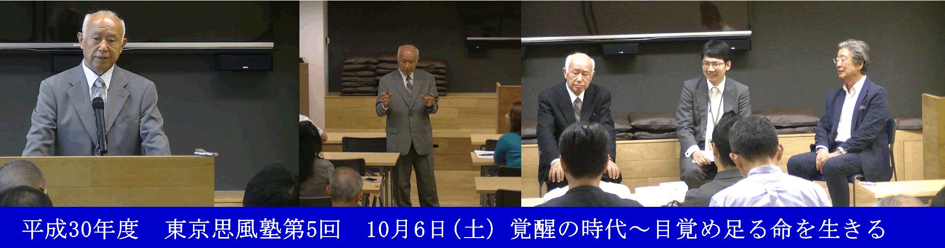 平成30年度 東京思風塾