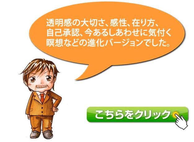 adkansou12 - 兼ちゃん先生のしあわせ講座アドバンス第1期生感想文紹介