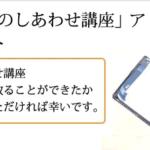 advakanso 150x150 - 兼ちゃん先生のしあわせ講座アドバンス第1期生感想文紹介