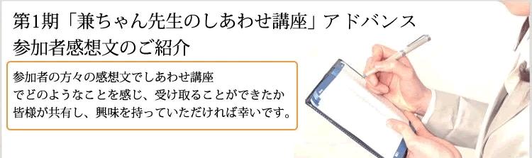 advakanso - 兼ちゃん先生のしあわせ講座アドバンス第1期生感想文紹介