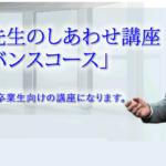 shiawasepremium1 150x150 - 「兼ちゃん先生のしあわせ講座第3期アドバンスコース」参加申し込み