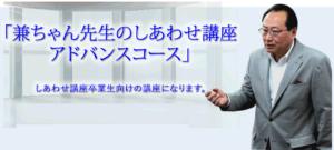 shiawasepremium1 300x135 - 兼ちゃん先生のしあわせ講座開催履歴