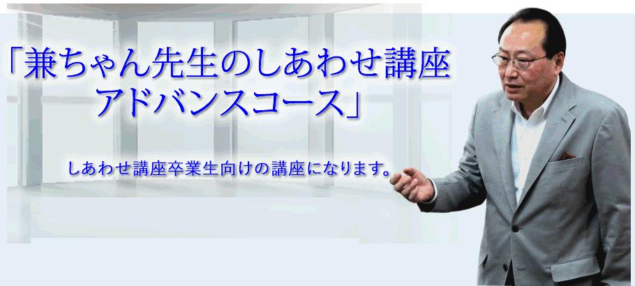 shiawasepremium1 - 「兼ちゃん先生のしあわせ講座第3期アドバンスコース」参加申し込み