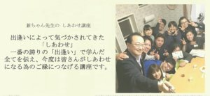 messageImage 1530203338932 300x138 - 兼ちゃん先生のしあわせ講座開催履歴