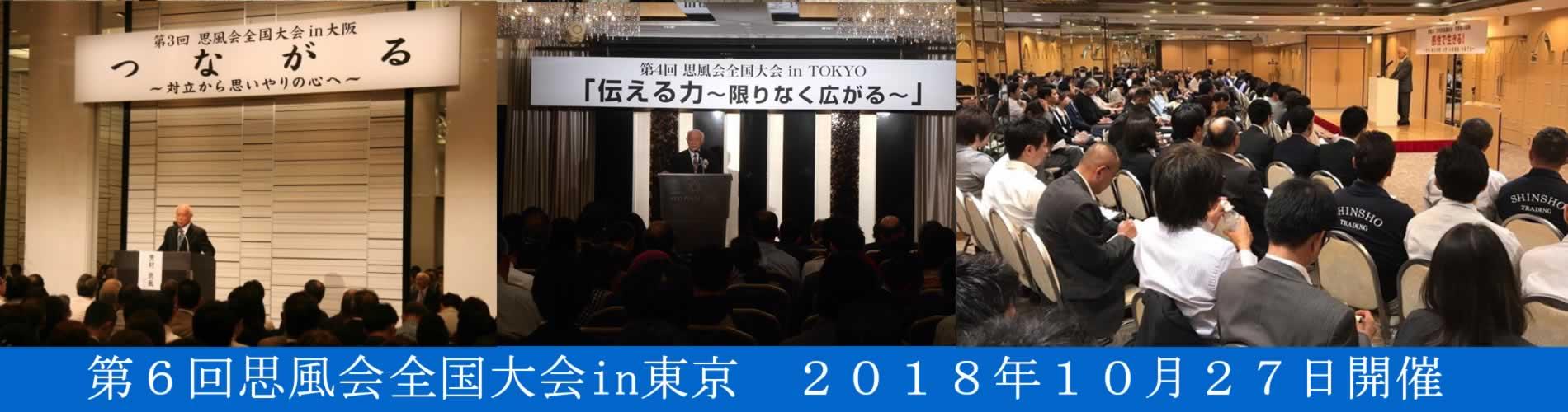 第6回思風会全国大会は2018年10月27日東京で開催