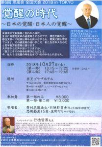 覚醒の時代 ~日本の覚醒・日本人の覚醒~