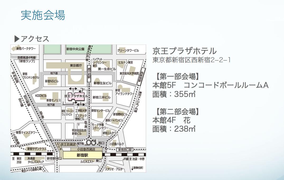 keioupuraza - 第6回思風会全国大会2018in東京
