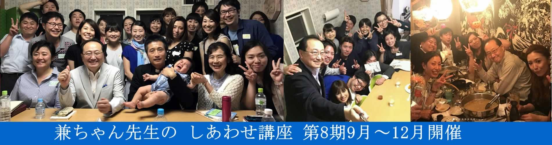兼ちゃん先生の しあわせ講座 第8期9月~12月開催